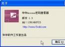 华华ACCESS密码查看器V1.3 绿色免费版