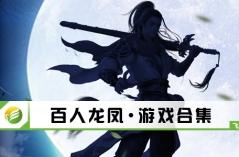 百人龙凤·游戏合集