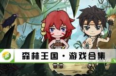 森林王国·游戏88必发网页登入