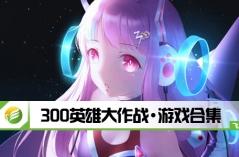 300英雄大作战·游戏合集
