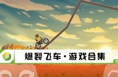 爆裂飞车·游戏合集