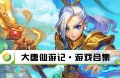 大唐仙游记·游戏合集