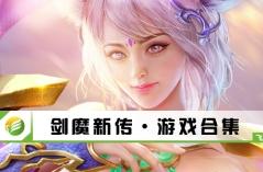 剑魔新传·游戏88必发网页登入