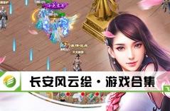 长安风云绘·游戏88必发网页登入
