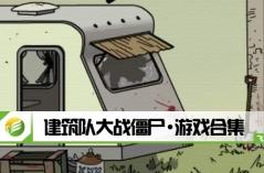 建筑队大战僵尸·游戏合集