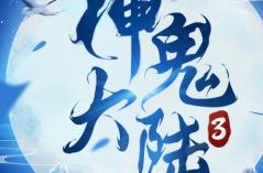 神鬼大陆3·游戏合集