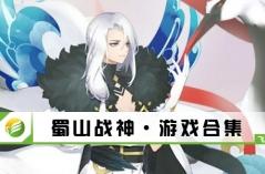 蜀山战神·游戏合集