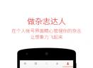 flipboard中国版V3.3.4 电脑版