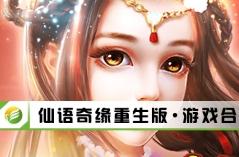 仙语奇缘重生版·游戏合集
