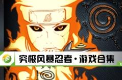 究极风暴忍者·游戏合集