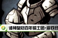诸神皇冠百年骑士团·游戏合集