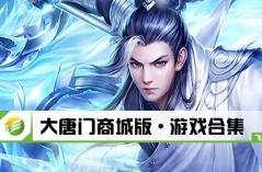 大唐门商城版·游戏合集