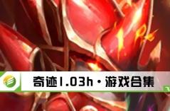 奇迹1.03h·游戏合集