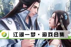 江湖一梦·游戏88必发网页登入