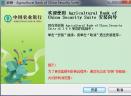 中国农业银行网上银行证书最新官方正式版