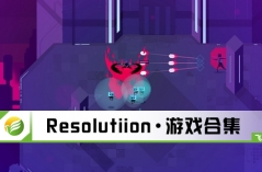 Resolutiion·游戏合集