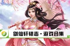 剑仙轩辕志·游戏合集