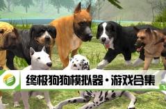 终极狗狗模拟器·游戏合集