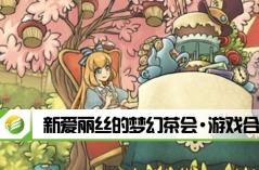 新爱丽丝的梦幻茶会・游戏合集