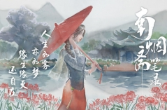 南烟斋笔录·游戏合集