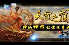 明珠轩辕·游戏合集