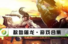 歃血屠龙·游戏合集