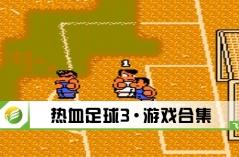 �嵫�足球3・游�蚝霞�
