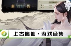 上古修仙·游戏88必发网页登入