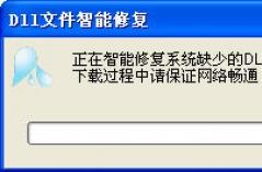 DLL文件修复工具