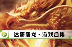 达哥屠龙·游戏合集