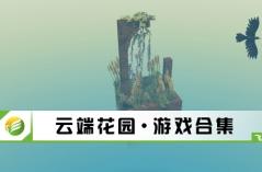 云端花园·游戏合集