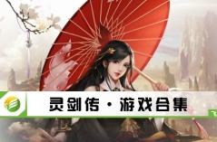 灵剑传·游戏合集