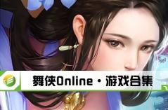 舞侠Online·游戏合集