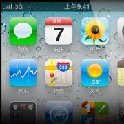 iPhone4 销售状态查询工具 V1.0 官方安装版