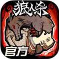狼人杀 V1.0.18 官方版