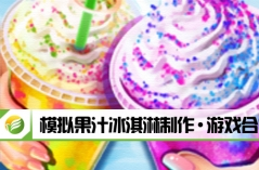 模拟果汁冰淇淋制作·游戏合集