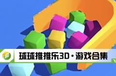 球球推推乐3D·游戏88必发网页登入