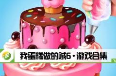 我蛋糕做的贼6·游戏88必发网页登入