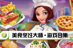 美食烹饪大师·游戏合集