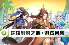 轩辕剑剑之源·游戏合集
