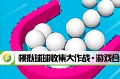 模拟球球收集大作战·游戏合集