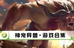 神宠异兽·游戏合集