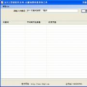 SEO关键词搜索量查询工具 V5.0.1
