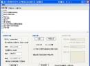 SEO大型博客半自动注册工具V1.0.1