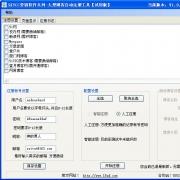 SEO大型博客半自动注册工具 V1.0.1