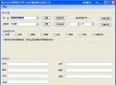 SEO关键词排名查询工具V5.0.1