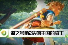 海之号角2失落王国的骑士·游戏合集