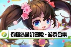 永恒岛萌幻冒险·游戏合集