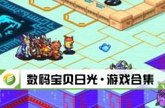 数码宝贝日光·游戏合集
