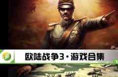 欧陆战争3·游戏合集